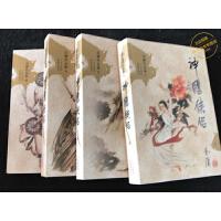 【二手书旧书85新】神雕侠侣(全四册)、金庸、广州出版社(橙子旧书专营店)