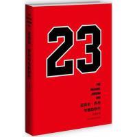迈克尔 乔丹与他的时代 9787567508842 张佳玮 华东师范大学出版社