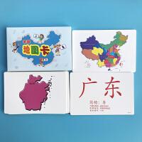 全脑开发中国行政区图卡地图卡35张早教闪卡杜曼幼儿认知地理轮廓