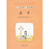 庄子(大字读本 简繁参照)--中国孔子基金会传统文化教育分会测评指定校本教材