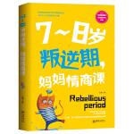 7~8岁叛逆期,妈妈情商课   这是一本写给中国妈妈的情商养育之书!