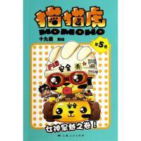 猫猫虎(第5卷) 十九番 编