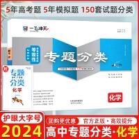送三 2020版 一飞冲天 等级性学业水平考试 高考专题分类化学 2020天津高考 天津市五年真题 五年模拟 150套