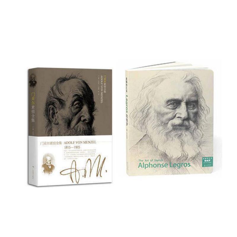 门采尔素描全集 人物素描 人体结构 动物+ 素描的艺术-勒格罗 素描 速写 大师素描  人物 素描类书籍 艺术绘画类