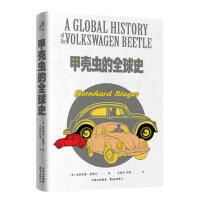 正版 甲壳虫的全球史