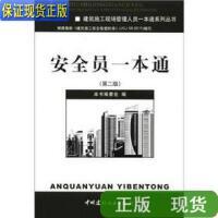 【二手旧书9成新】建筑施工现场管理人员一本通系列丛书:安全员一本通(第2版) /?