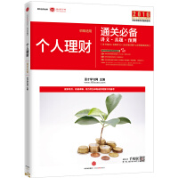 2016中国银行业专业人员职业资格考试辅导系列(初级适用):银行业专业实务 个人理财通关必备:讲义、真题、预测