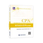 注册会计师教材辅导2018 cpa2018年注册会计师全国统一考试辅导系列丛书:财务成本管理应试指导CPA