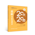 启航考研英语作文20天20题