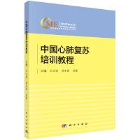 中国心肺复苏培训教程