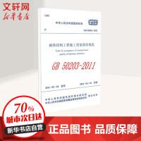 砌体结构工程施工质量验收规范GB50203-2011 陕西省住房和城乡建设厅