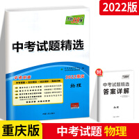 天利38套重庆市中考试题 物理总复习考试卷子 6套真题卷+14套模拟卷+9套改编卷 初三初3中考物理模拟试题集重庆通用