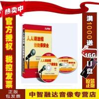 正版包票 崇尚法治依法治安 解读新生产法2DVD视频光盘影碟片