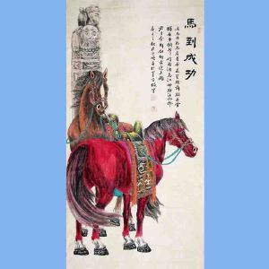 中国青年美术家协会常务理事,国家一级美术师,中国山水画院专业画家,山东省美协会员高云鹏(马到成功)2
