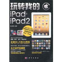 玩转我的iPad/iPad2