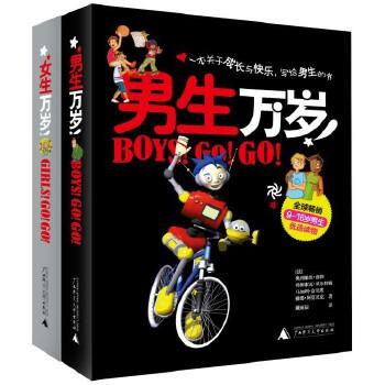 成长万岁(男生万岁女生万岁合集)(精装) 全球畅销 8-16岁孩子优选读物,指导孩子快乐成长,分别为男生、女生贴心而作