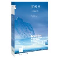 新知文库88・南极洲:一片神秘的大陆
