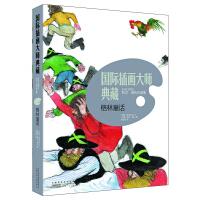 国际插画大师典藏:格林童话