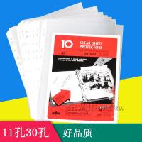 11孔30孔文件袋透明活页保护膜塑料A4文件夹资料袋插页袋
