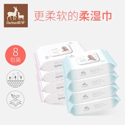 欧孕婴儿湿巾带盖手口专用防红屁股湿纸巾80抽*8包80抽*8包装 无香湿巾