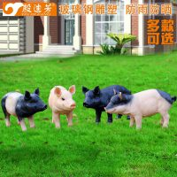 玻璃钢工艺品户外仿真小猪摆件花园庭院别墅农场装饰雕塑