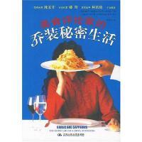 【二手旧书8成新】美食评论家的乔装秘密生活 _美_露丝・雷克尔 中国人民大学出版社 9787300083469