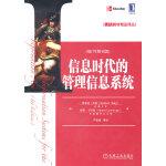 信息时代的管理信息系统(原书第8版)(哈格MBA/EMBA经典教科书)