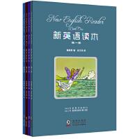 新英语读本(套装共4册)