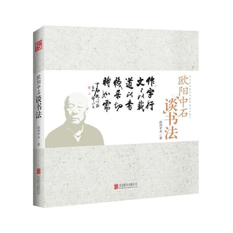 欧阳中石谈书法(当代艺术大师、中国书法兰亭奖终身成就奖得主欧阳中石先生87年呕心力作。)