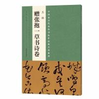 中国最具代表性书法作品放大本系列 王铎《赠张抱一草书诗卷》