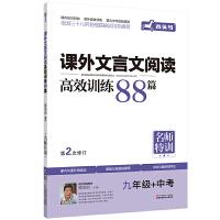 名师特训.文言文阅读高效训练88篇九年级+中考 第二次修订
