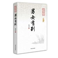 中国专业作家小说典藏文库:男女有别 孙少山 9787503455797