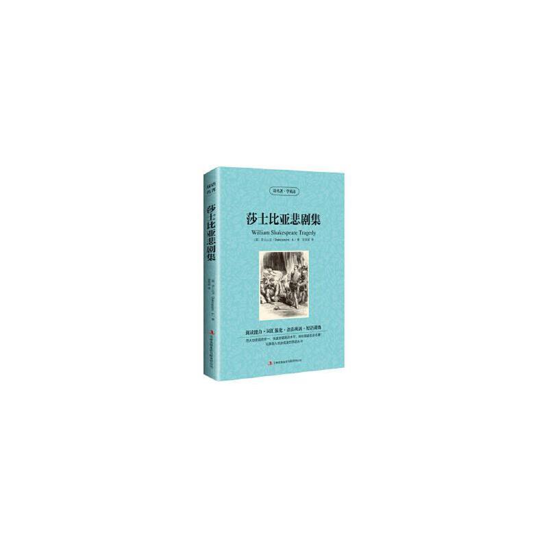 【二手旧书正版8成新】读名著学英语-莎士比亚悲剧集 莎士比亚(Shakespeare W.),张荣超 吉林出版集团 9787553439914 2014年版