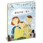 爱读书的一家人(克里斯先生童书奖、国际联盟童书奖、总督文学奖获奖作家重磅新作)