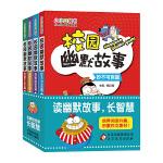 校园幽默故事 彩图版(套装全4册)小小口袋书