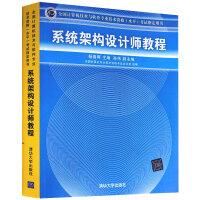 %系统架构设计师教程(全国计算机技术与软件专业技术资格(水平)考试用书)