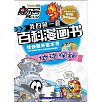 ***地球探秘-赛尔号我的套百科漫画书 9787556012923 长江少年儿童出版社 郭��   尹雨玲