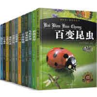 全12册我的第一套百科全书少年儿童百科全书少儿百科儿童百科全书科普百科小学生课外阅读书籍