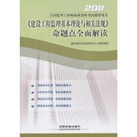正版书籍 9787113120979《建设工程监理基本理论与相关法规》命题点全面解读(2011) 建筑考试培训研究中心