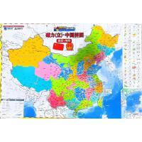 2020年全新升级版 中国拼图 中小学生学习配套产品 政区+地形 磁力中国拼图 学习地理好帮手