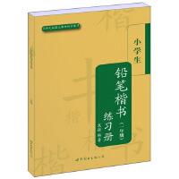 小学生铅笔楷书练习册(一年级)(配北师大版)