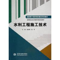水利工程施工技术(国家骨干高职院校建设项目教材 高等职业技术教育项目化教材)