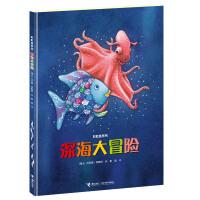 彩虹鱼系列 深海大冒险