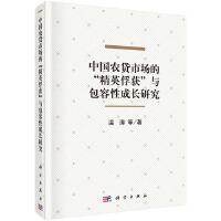 """中国农贷市场的""""精英俘获""""与包容性成长研究"""