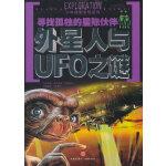 寻找孤独的星际伙伴外星人与UFO之谜(一套引发广泛热议的科学悬谜,一套激起探索欲望的另类百科!以严谨态度、前卫理念和科学视角全面解析神秘现象!)