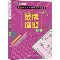 中国少年儿童智力挑战全书:金牌谜题・数桥