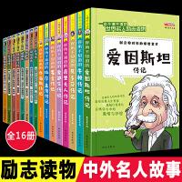 全套16册 小学生励志必读名人传记 中外名人故事绘本 外中国名人传记丛书 适合小学生 青少年版必读故事书儿童绘本7 1