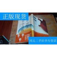 【二手旧书九成新】日文原版:中国茶 自由自在 /成田重行 日本放送出版协会