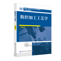 数控加工工艺学(第四版)