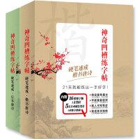 神奇凹槽练字帖:硬笔速成 楷书+行书(套装共2册)
